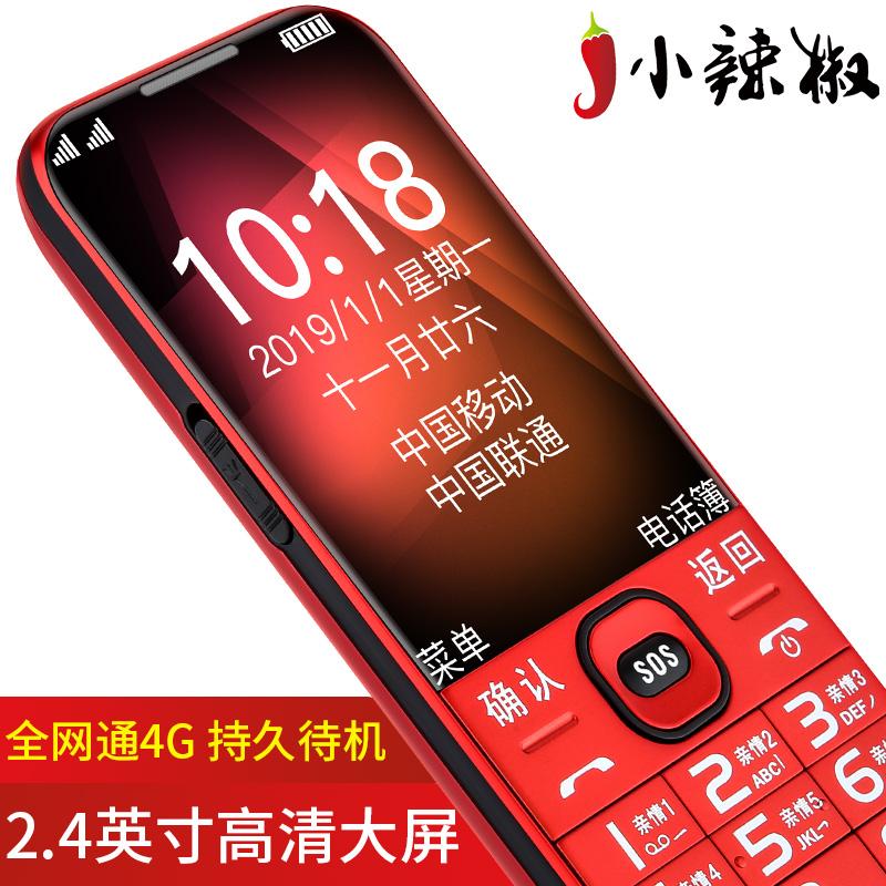 小辣椒105 4g wifi学生按键老人机(用15元券)