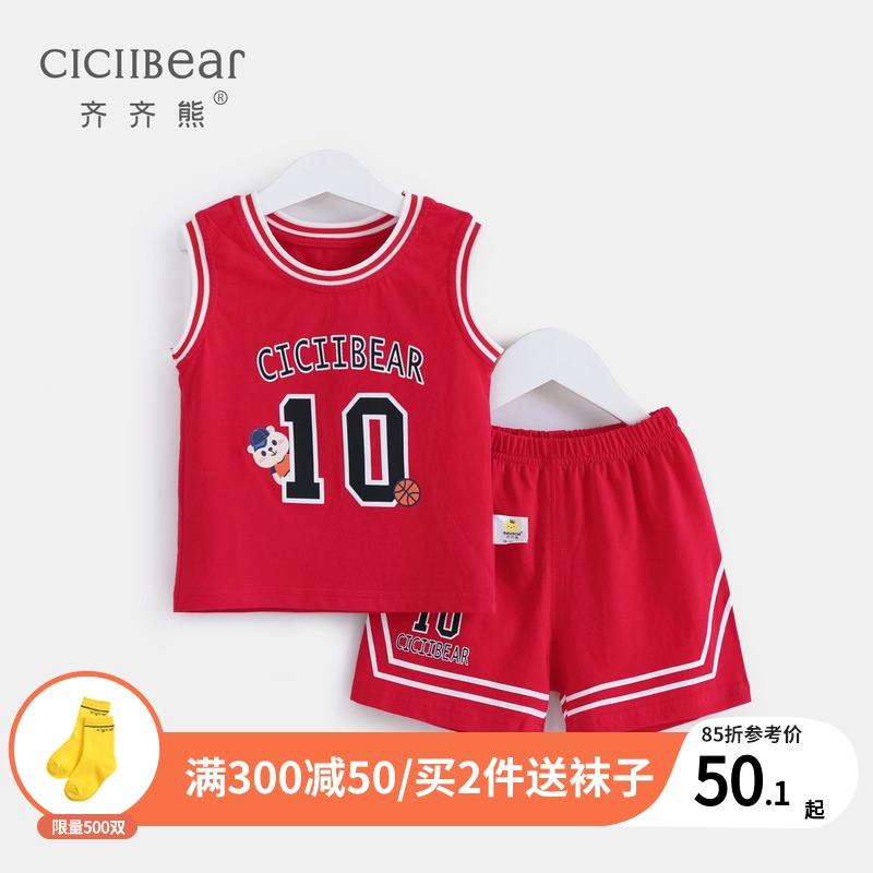 齐齐熊男童夏装套装2021新款夏季宝宝儿童婴儿篮球运动背心新疆棉