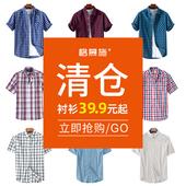 【清仓特惠】条纹短袖衬衫男士商务休闲大码格子青年半袖衬衣男装