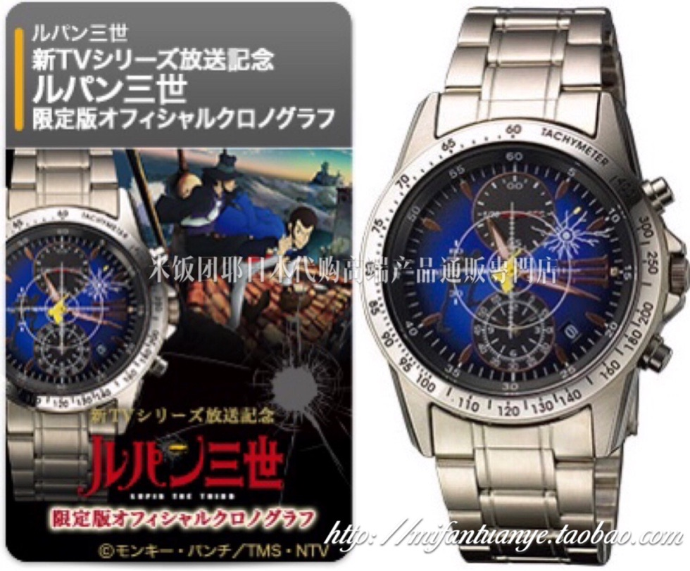 Rice group domestic spot Lubang III Seiko cooperation official watch limited to 3000 points