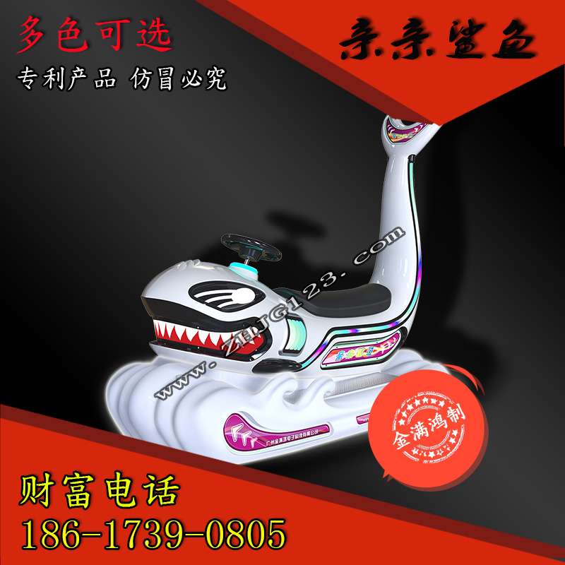 Jinmanhongs shark moon car Ocean series shopping mall Plaza car amusement equipment