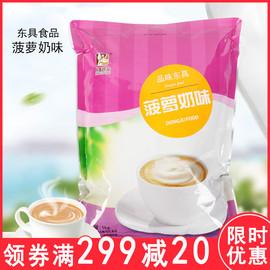 东具 菠萝奶味粉固体饮料速溶袋装三合一 珍珠奶茶原料1000g 包邮图片