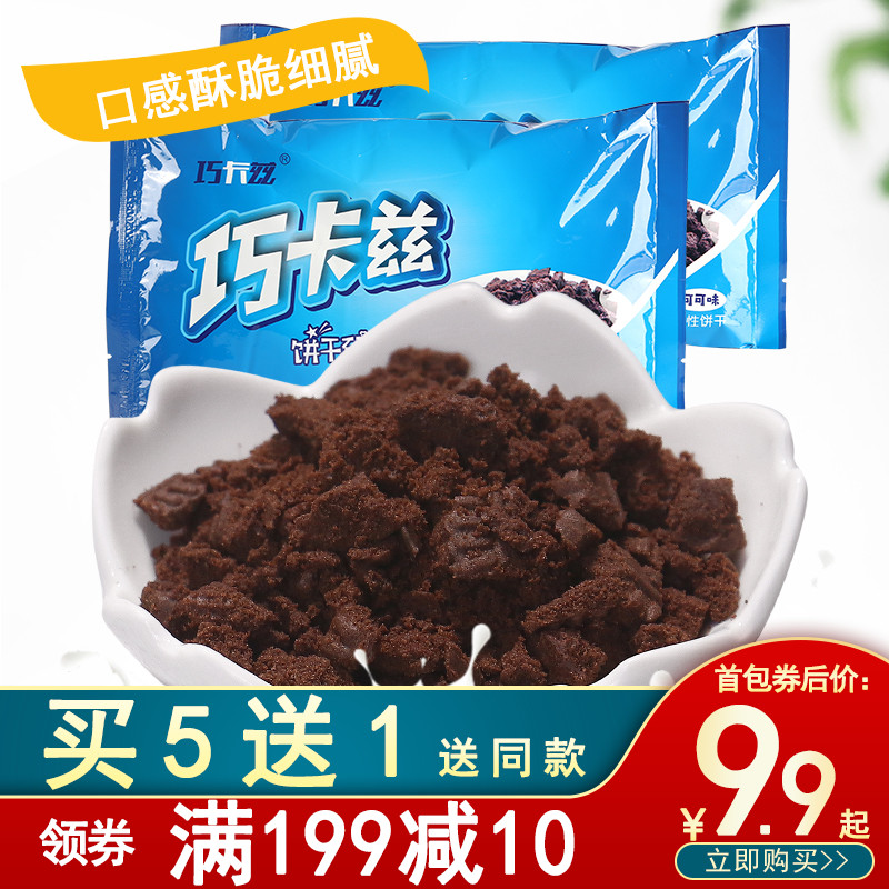 Chocolate chip biscuit 400g baking raw material cake desserts special raw material decoration biscuit crumbs for milk tea shop