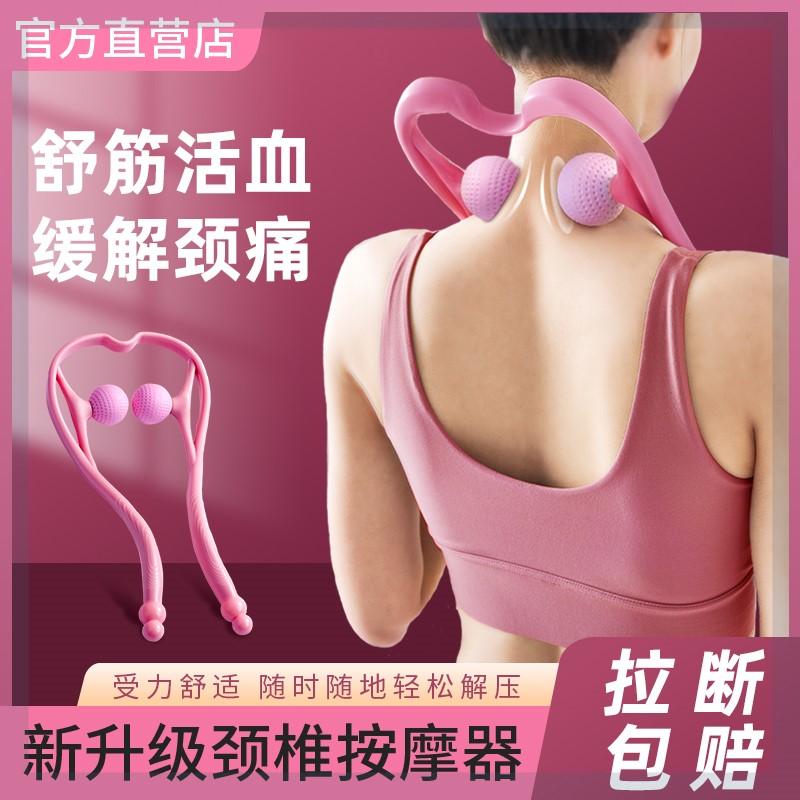 奥斯玛歌媞手动颈椎按摩器多功能肩颈仪夹脖子颈部颈夹器揉抖音6