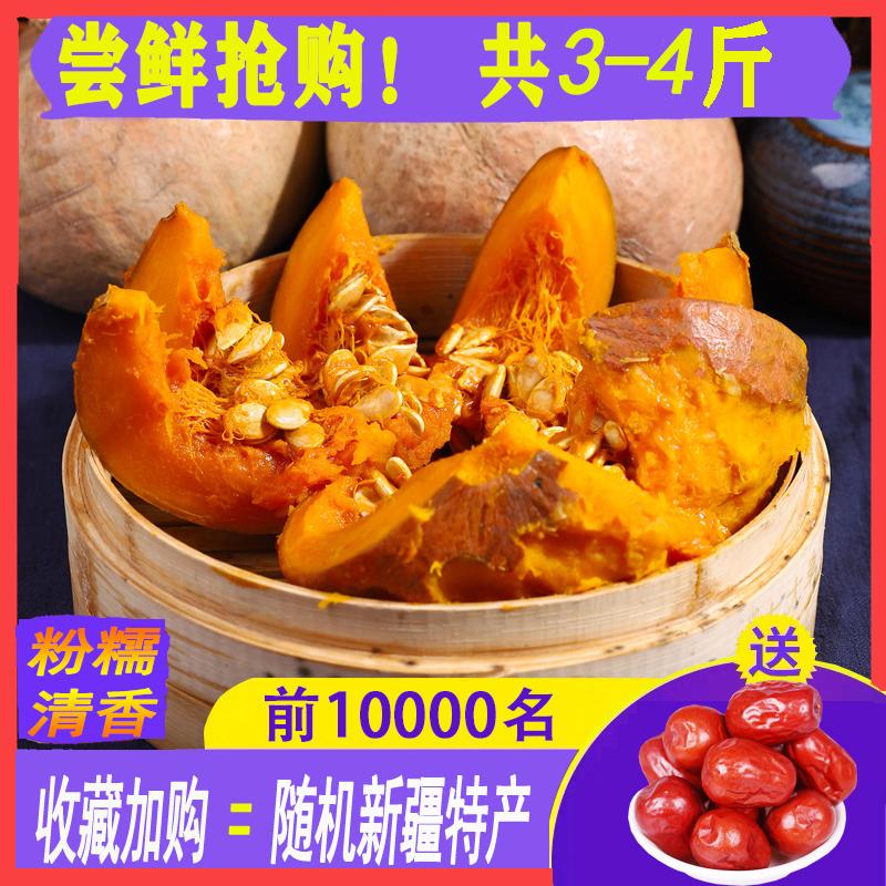 正宗板栗味南瓜 粉糯香甜3-4斤沙漠贵族瓜新鲜蔬菜新疆银栗非贝贝
