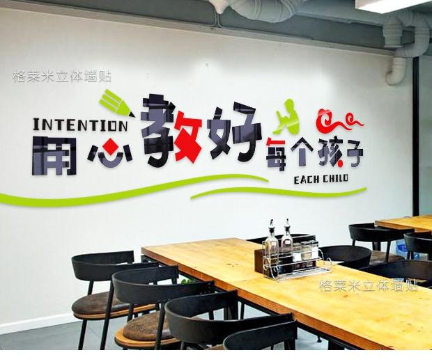 亚克力墙贴用心教好每个孩子教育机构培训班文化墙教师办公室布置