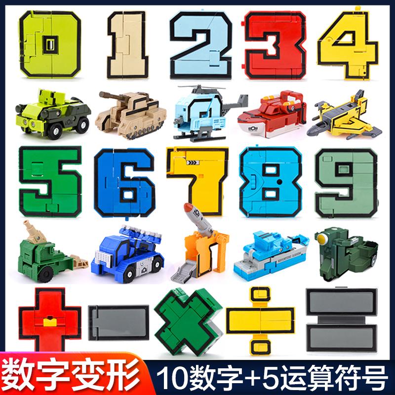数字变形拼装积木益智玩具8智力开发3岁男孩4-5小孩子儿童礼物6假一赔三