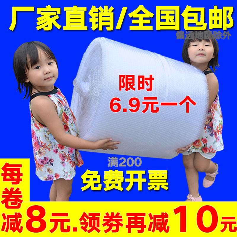 气泡膜卷装加厚打包快递防震膜 气泡垫气泡泡纸泡沫袋50 30cm包邮