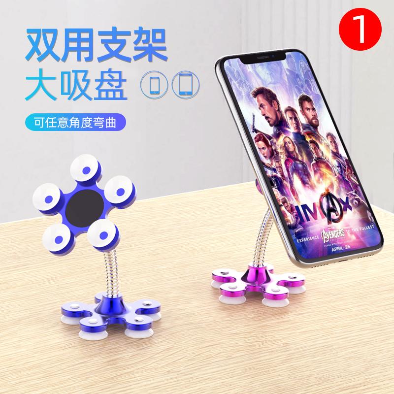 12月01日最新优惠手机懒人支架子桌面魔力吸盘式床头