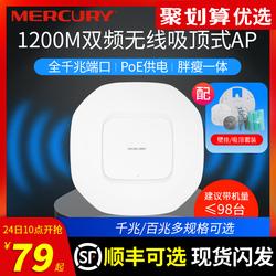 水星双频1200M吸顶式无线AP标准POE供电酒店家用宾馆商场WIFI覆盖工程组网吸顶路由器MCAP1200GP全千兆端口