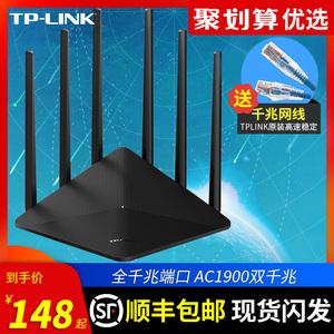 顺丰包邮/TPLINK 双频5G无线路由器千兆端口1900M TL-WDR7660家商用穿墙王高速wifi光纤宽带智能宿舍学生寝室