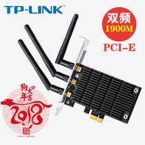 Tp-link Dual frequency Gigabit PCI PCIe PCI-E wireless network card desktop PC built-in 1000M WiFi signal infinite receiver 5G built-in independent socket network cable interface