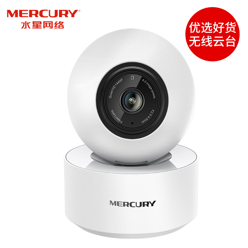 4 million HD 360 degree panoramic wireless monitoring camera HD night vision monitoring mini home networking WiFi intelligent remote indoor mercury security monitor