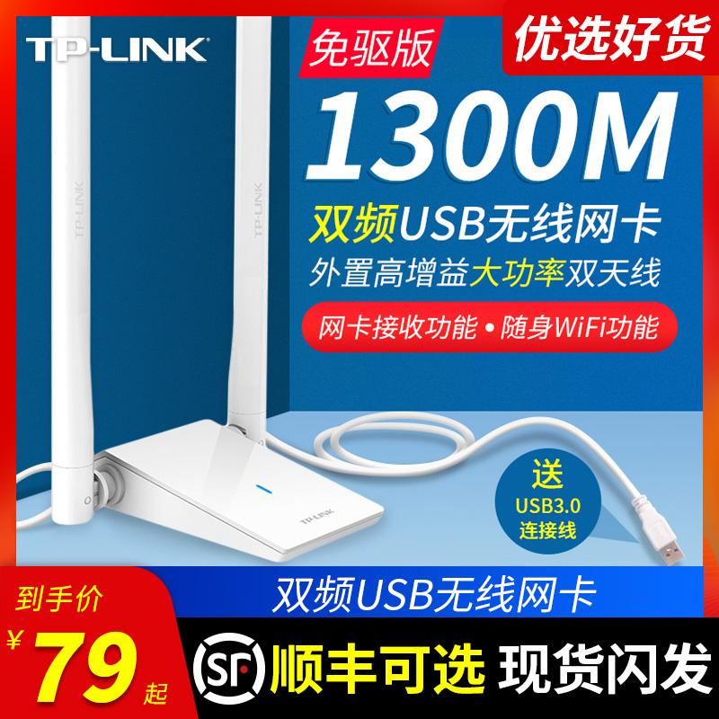 WiFi модули / Беспроводные сетевые платы Артикул 599970005268
