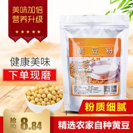 现磨纯黄豆粉炒熟的黄豆面粉豆浆即食糍粑驴打滚豆乳盒子非转基因