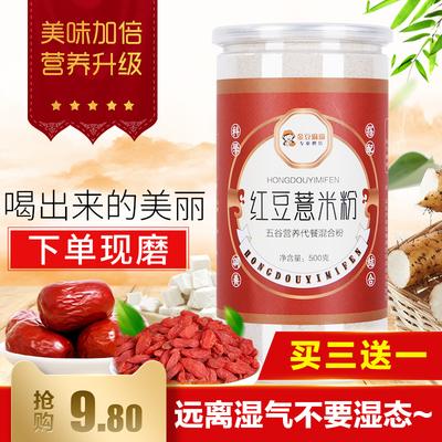 现磨熟红豆薏米山药茯苓红枣枸杞燕麦粉纯五谷杂粮粥冲泡即食早餐