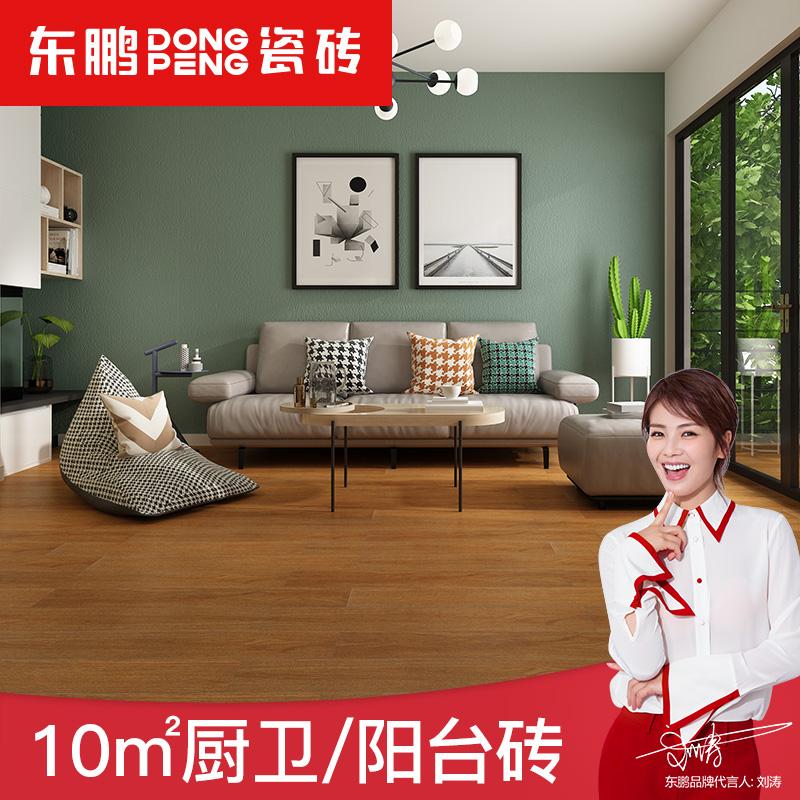 东鹏瓷砖 巴西柚木 木纹砖仿古砖地砖客厅卧室陶瓷地砖地板砖#