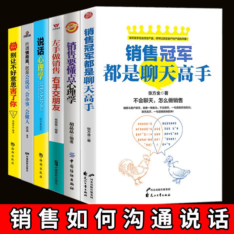 销售书籍6册销售冠军都是聊天高手 不会聊天怎么做销售沟通说话技巧的书籍练口才二手房地产房产汽车营销售类书籍市场营销售技巧