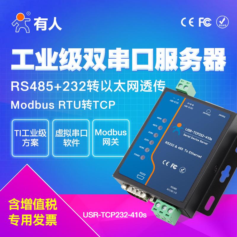 【有人物联网】双串口通讯服务器Modbus RTU转TCP网关232/485转以太网网口模块工业级网络物联网通信410s