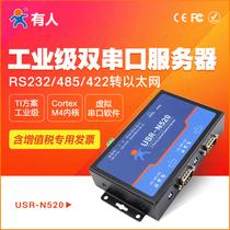 【有人】串口服务器RS232/485/422转以太网通讯模块工业级通信联网网口TI芯片USR-N520