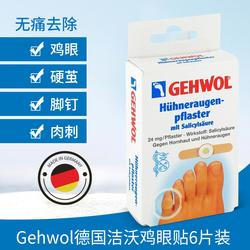 德国进口洁沃鸡眼贴药无痛去除硬茧老茧脚趾手部鸡眼膏正品6片装