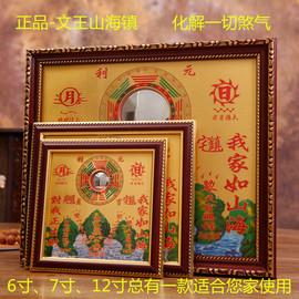 风水用品文王法器摆件貔貅麒麟铜葫芦水晶球七星阵6寸铜板山海镇图片