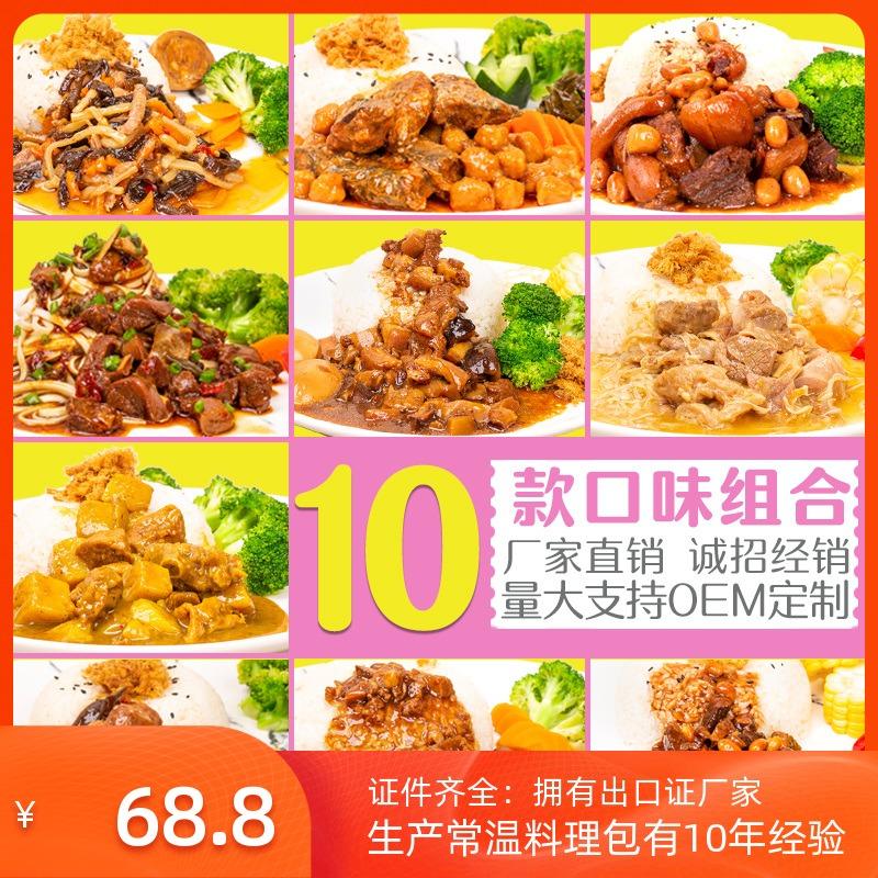 创食记常温料理包快餐饭速食简餐10款试味盖浇饭半成品菜肴调理包