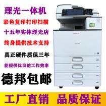 理光彩色复印机600350543554激光双面a3打印复印一体机大型商用