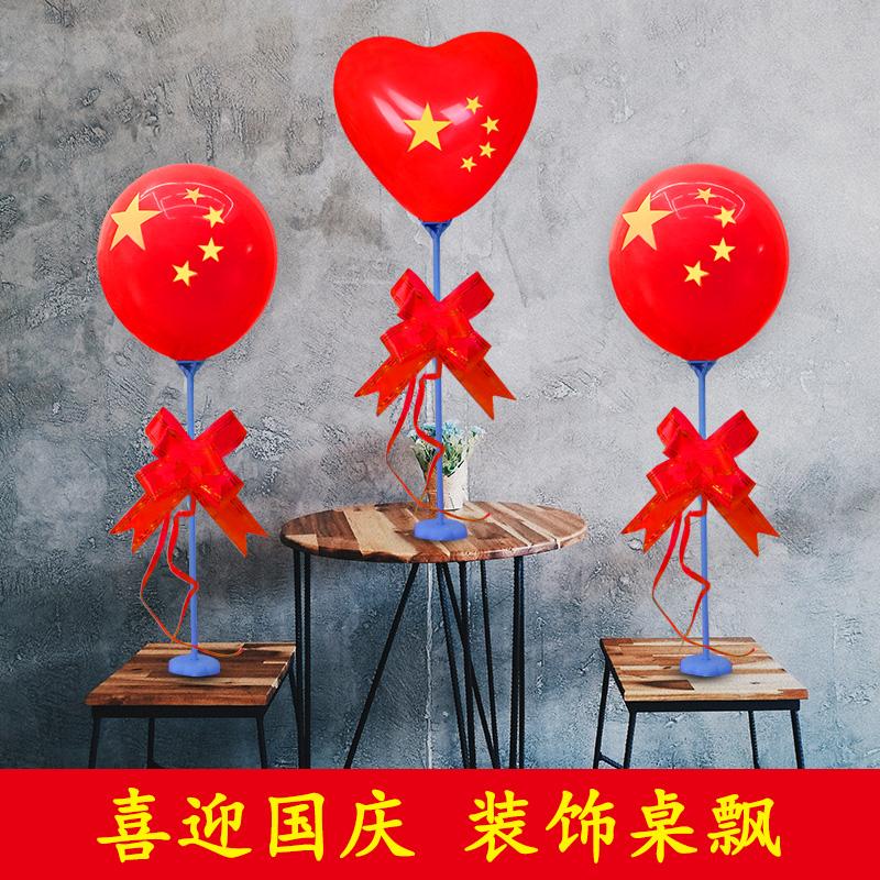 柜台桌面国庆节装饰红色气球商场店铺场景布置十一店庆典活动用品2.00元包邮