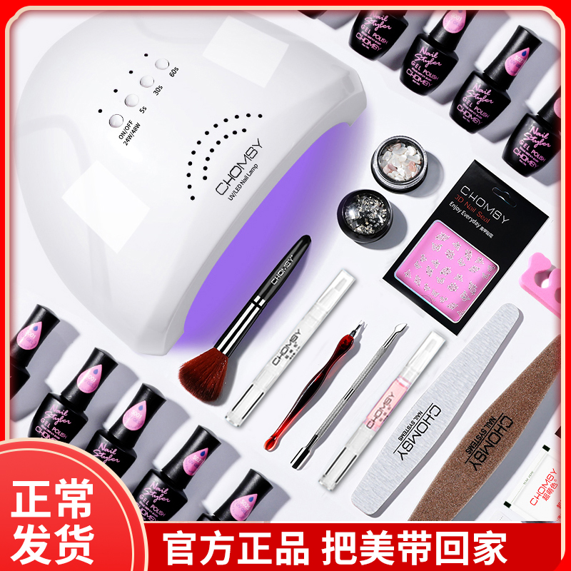 Manicure Suit Tool Shop Beginners Major in Household Use for Nail Drying Glue Phototherapy Machine Baking Lamp