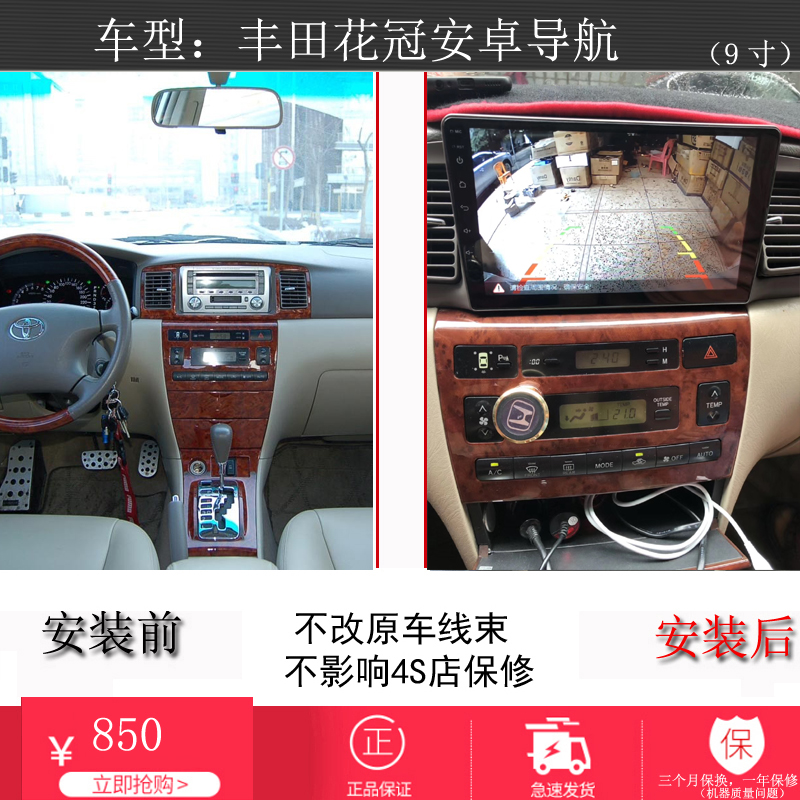 Applicable to Toyota Corolla navigator 04-13 intelligent central control Android large screen reversing image all-in-one machine