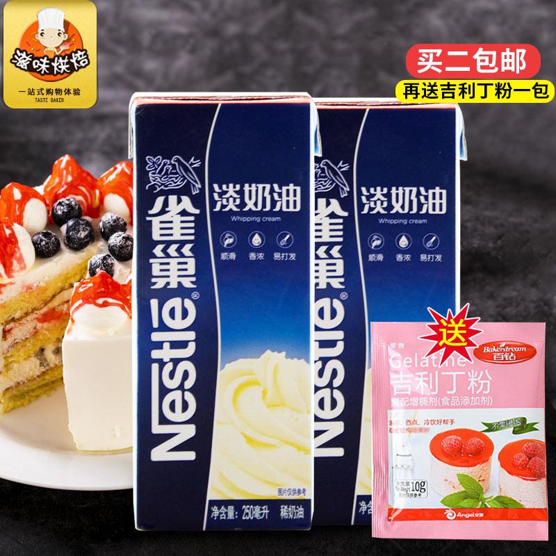 雀巢淡奶油250ml 烘焙原料 动物性稀奶油蛋糕裱花蛋挞鲜奶油材料10月11日最新优惠