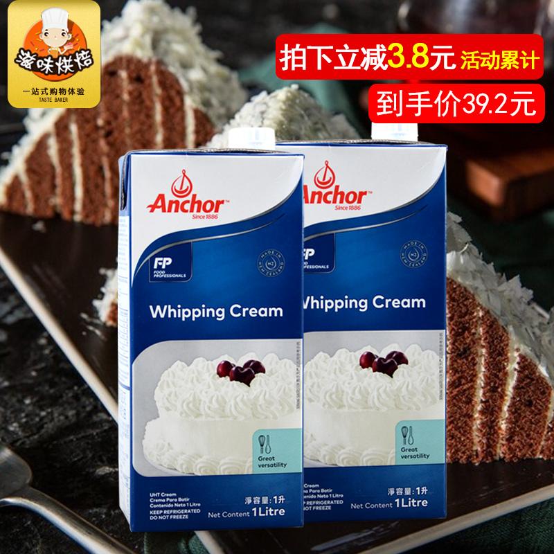 11月30日最新优惠烘焙原料 进口安佳淡奶油1L 动物性鲜奶油 裱花打发稀奶油原装