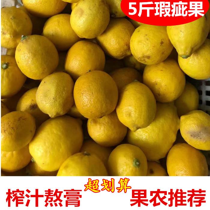 安岳现摘柠檬新鲜皮薄多汁老果净重5斤丑果榨汁柠檬膏酵素水果
