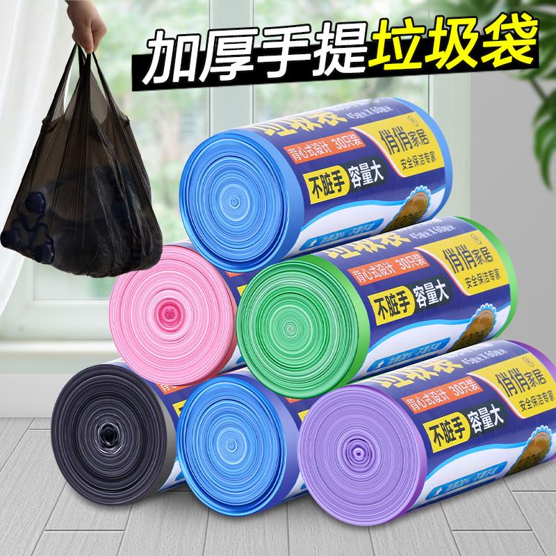 家用百货中号大号一次性手提式黑色家居实惠塑料袋加厚垃圾袋卷装
