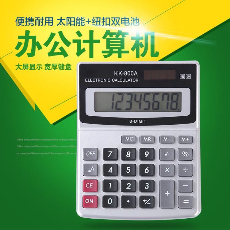 計算器迷你科學專用文具大按鍵財務學生考試辦公用多功能電腦