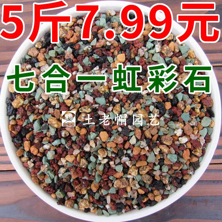 多肉纯颗粒土专用营养土铺面石硅藻土麦饭石沸石轻石火山石虹彩石