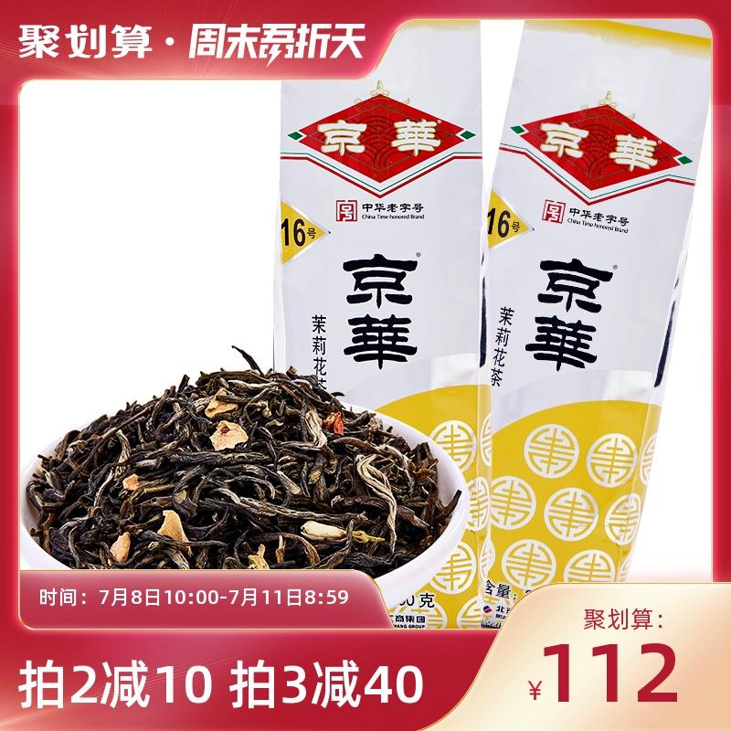 京华茶叶16号茉莉花茶19年新茶特级浓香型250g装老北京茶叶非散装