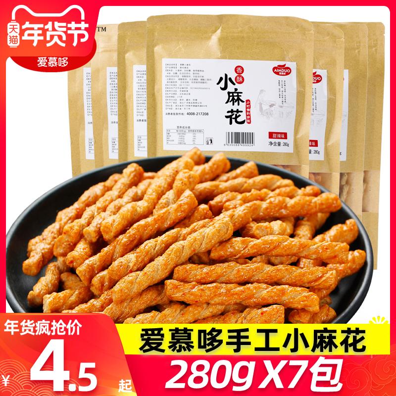 爱慕哆手工小麻花280g*7袋网红香酥食品湖北休闲零食小吃