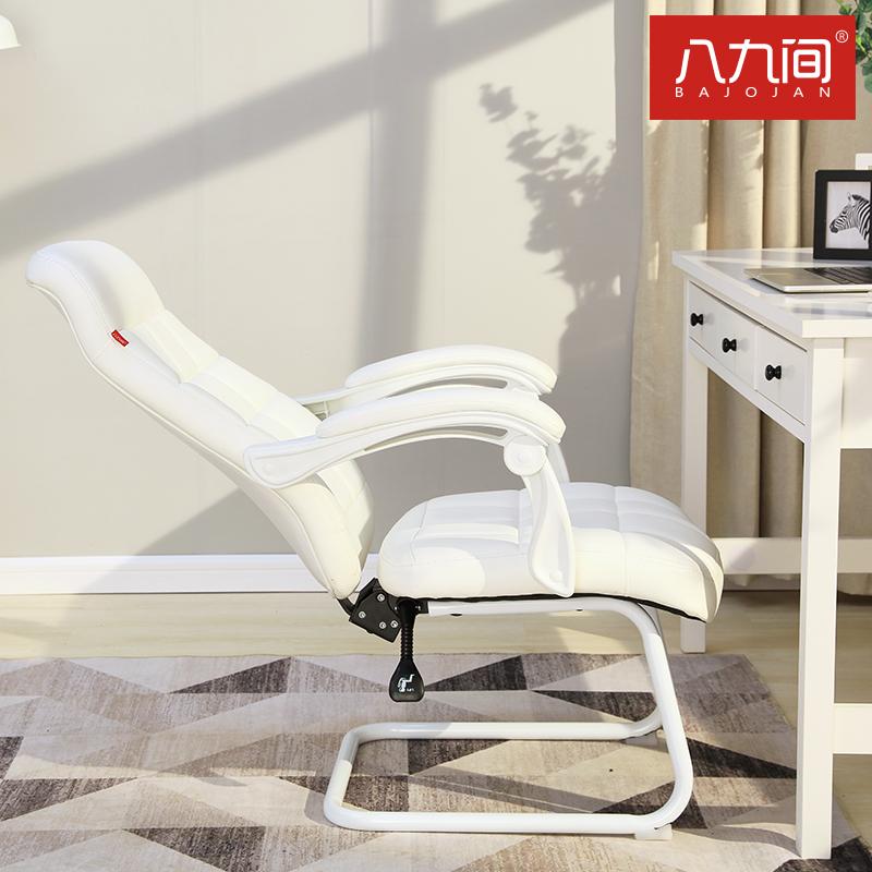 八九间家用电脑椅老板椅白色办公椅子弓形靠背座椅凳现代简约书房