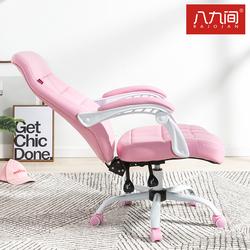 八九间家用电脑椅办公椅子 电竞椅游戏椅靠背学生椅 现代简约可躺