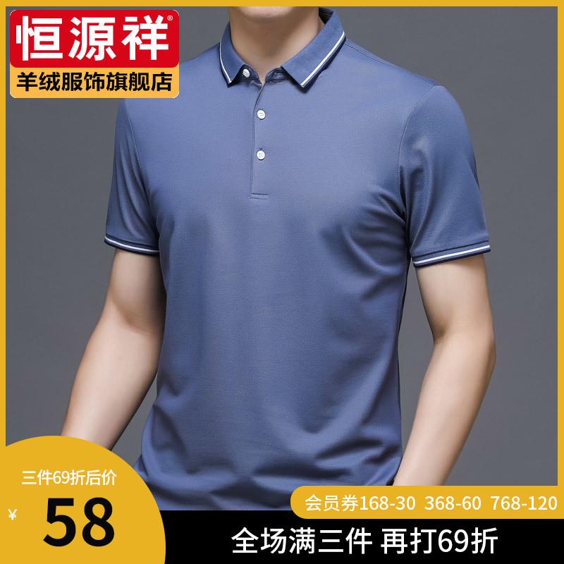 恒源祥短袖t恤男士夏装2021新款丝光棉蓝色中年爸爸衣服半袖上衣