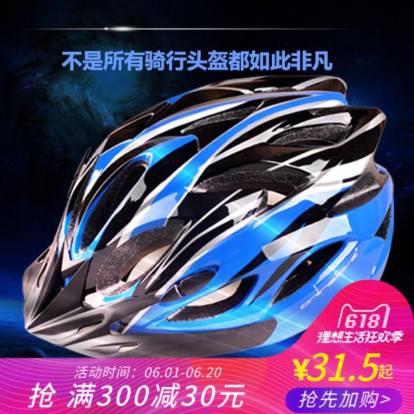 在线爱自行车头盔,大家觉得怎么样