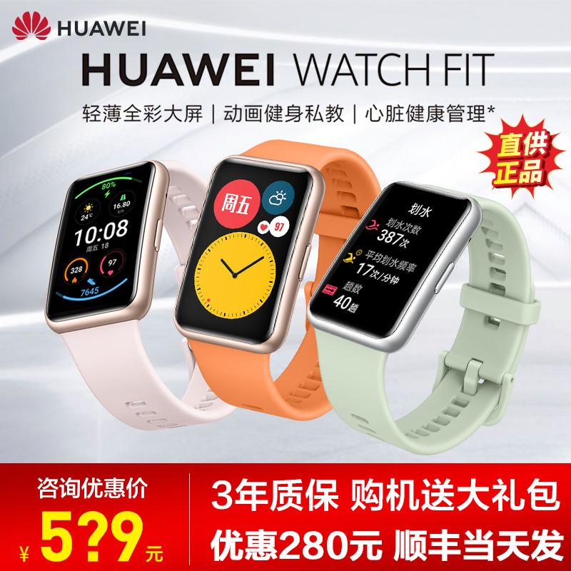 当天发【可减280元送礼】华为手表Watch Fit智能手表NFC男女款