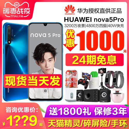 当天发优惠1000元24期免息Huawei/华为 nova 5 Pro手机官方旗舰店正品nova6直降mate30pro5g全网通p40新款p20