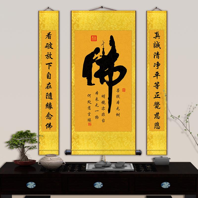 定制觀音心經佛字中堂堂屋三聯畫客廳書房裝飾絲綢卷軸掛畫結緣畫