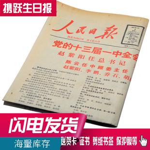 年代人民日报定制出生年份日期当天礼物男生礼品80老旧生日报纸