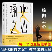 零基礎中英對照情景體式文化常用詞匯英文學習工具書籍實用瑜伽英語后浪正版現貨