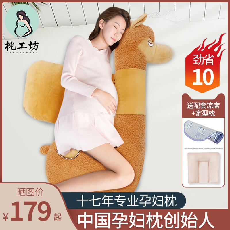 枕工坊孕妇枕头护腰侧睡枕孕妇抱枕护腰枕U型枕睡枕孕妇用品托腹淘宝优惠券