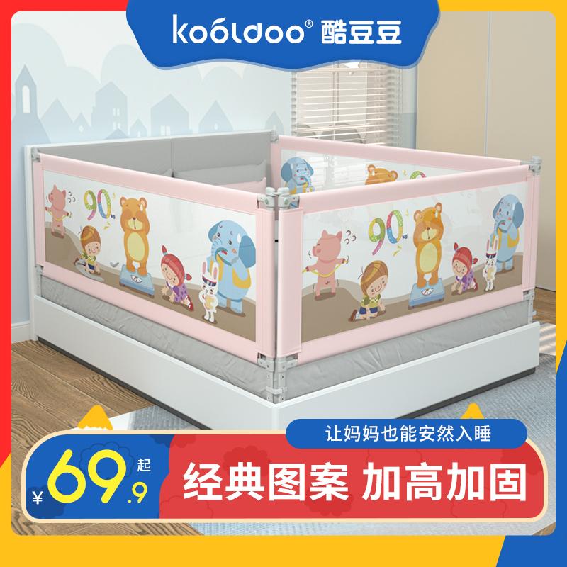 婴儿童防掉宝宝床边床上围栏床护栏